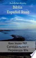 Biblia Español Ruso