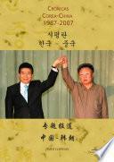 CRÓNICAS COREA - CHINA ( 1987-2007)