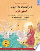 Los cisnes salvajes (español - árabe)