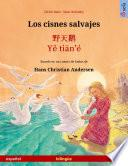 Los cisnes salvajes – 野天鹅 / Yě tiān'é (español – chino)