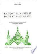 Rawdat al-nisrin fi dawlat Bani Marin