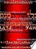 Torah Para Leer en Hebreo